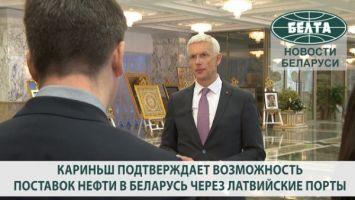 Кариньш подтверждает возможность поставок нефти в Беларусь через латвийские порты