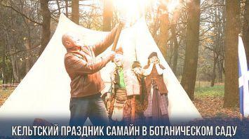 Кельтский праздник осени Самайн в Ботаническом саду Минска