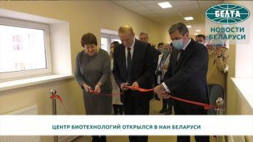 Центр биотехнологий открылся в НАН Беларуси