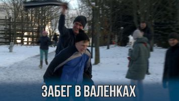 Веселый забег в валенках в Минске