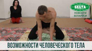 """Занятия йогой в Могилевском спортивно-оздоровительном объединении """"Ирида"""""""