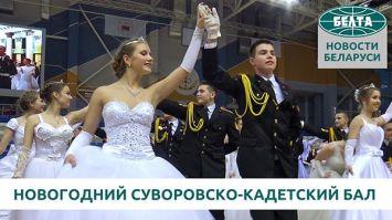 Возрождение традиций: новогодний республиканский суворовско-кадетский бал прошел в Минске