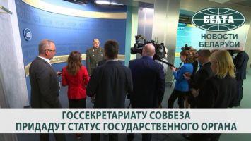 Госсекретариату Совбеза придадут статус государственного органа