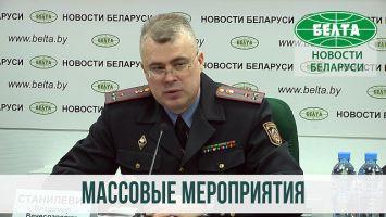 В Беларуси утвердили стоимость услуг по охране общественного порядка на массовых мероприятиях