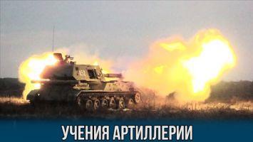 Масштабные учения артиллерии