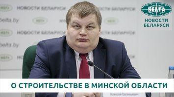 В Минской области в 2020 году возведут 9 детских садов и начнут строить 3 школы
