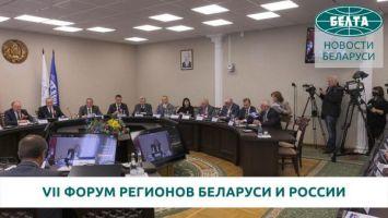 VII Форум регионов Беларуси и России стартовал в Минске