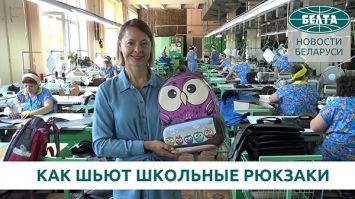 Как шьют школьные рюкзаки в Беларуси