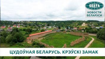 Цудоўная Беларусь. Крэўскі замак
