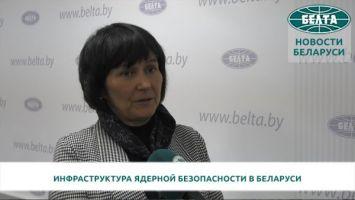 Инфраструктура ядерной безопасности в Беларуси создается с учетом международных подходов - Госатомнадзор