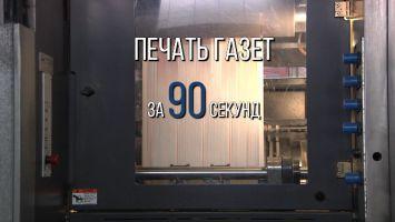 Печать газет за 90 секунд