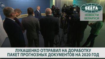Лукашенко отправил на доработку пакет прогнозных документов на 2020 год