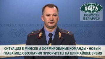 Ситуация в Минске и формирование команды - новый глава МВД обозначил приоритеты на ближайшее время