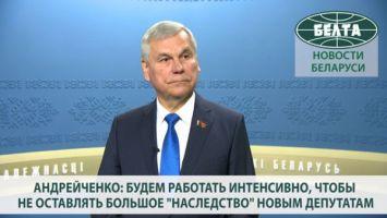 """Андрейченко: будем работать интенсивно, чтобы не оставлять большое """"наследство"""" новым депутатам"""