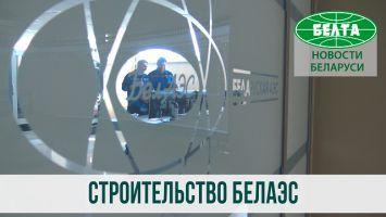 Пресс-тур на БелАЭС