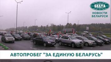 "Автопробег Минск-Могилев ""За единую Беларусь"""