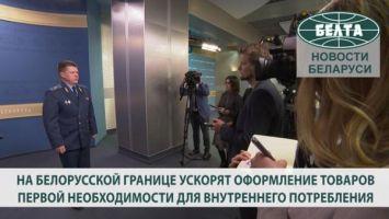 На белорусской границе ускорят оформление товаров первой необходимости для внутреннего потребления