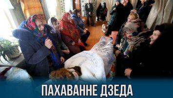 """Древний белорусский обряд """"Пахаванне дзеда"""""""