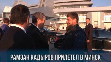 Рамзан Кадыров прилетел в Минск