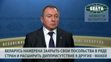 Беларусь намерена закрыть свои посольства в ряде стран и расширить дипприсутствие в других - Макей