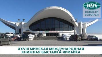 XXVIII Минская международная книжная выставка-ярмарка объединила 20 стран