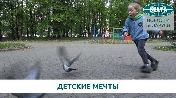 """""""Детские мечты"""". Фильм ко Дню защиты детей"""