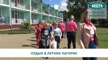 В летних лагерях началась вторая смена: как отдыхают дети
