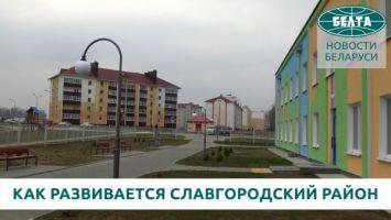 Постепенно все становится на свои места - как развивается Славгородский район после аварии на ЧАЭС