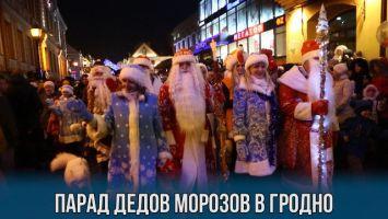 Парад Дедов Морозов в Гродно