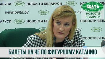 Билеты на ЧЕ по фигурному катанию в Минске будут стоить от Br5 до Br50