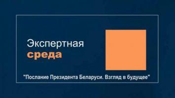 """Экспертная среда. Анонс. """"Послание Президента Беларуси. Взгляд в будущее"""""""