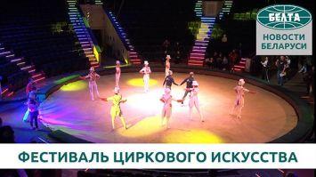 Международный фестиваль циркового искусства открывается в Минске