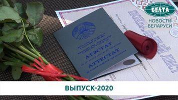 Выпуск-2020: торжественные церемонии вручения аттестатов проходят в Беларуси