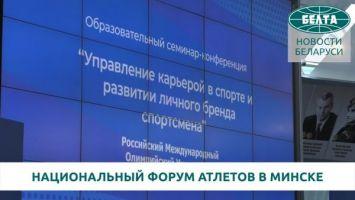 Первый национальный форум атлетов проходит в Минске