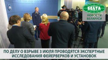 По делу о взрыве 3 июля проводятся экспертные исследования фейерверков и установок - Носкевич