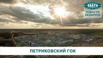 Петриковский горно-обогатительный комбинат