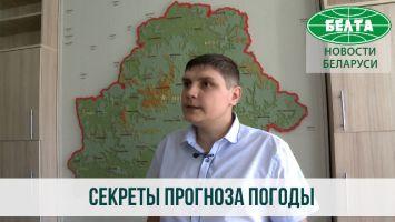 Как в Беларуси составляют прогноз погоды