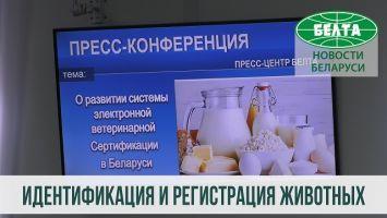 В Беларуси планируется расширить перечень подлежащих идентификации и регистрации животных
