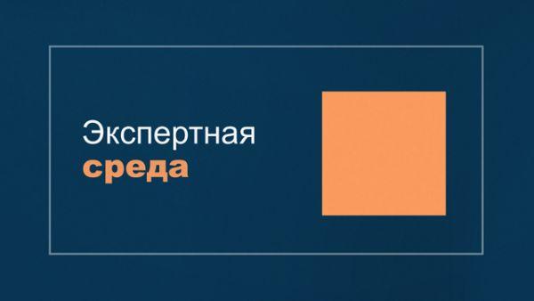 """Экспертная среда. Обсуждаем тему """"Конституционная реформа в России"""". Анонс."""