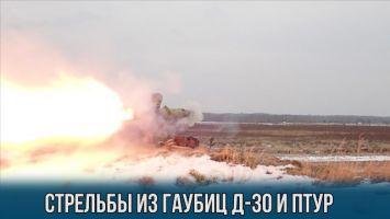 Стрельба из гаубиц и ПТУР на полигоне Брестском