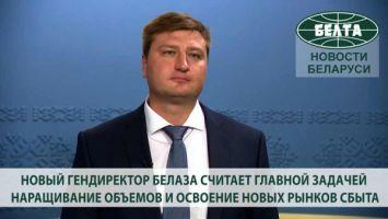 Новый гендиректор БЕЛАЗа считает главной задачей наращивание объемов и освоение новых рынков сбыта