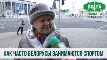 Как часто белорусы занимаются спортом