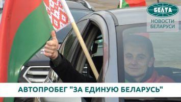 """Автопробег """"За единую Беларусь"""""""