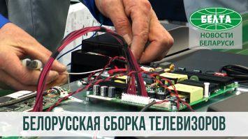 Белорусская сборка телевизоров. Как это сделано?