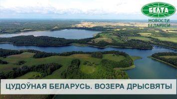 Цудоўная Беларусь. Возера Дрысвяты