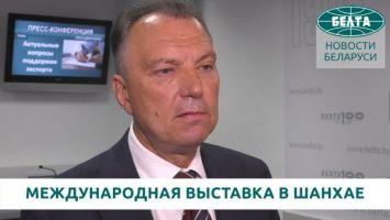Принять участие в международной выставке в Шанхае готовы 90 белорусских предприятий