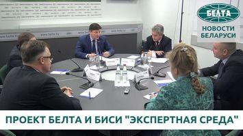 """БИСИ и БЕЛТА запускают совместный проект """"Экспертная среда"""""""