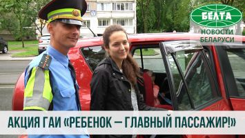 """Акция ГАИ """"Ребенок – главный пассажир!"""""""