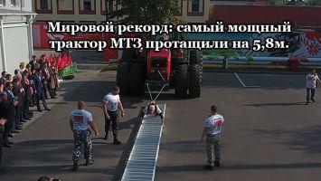 Мировой рекорд: самый мощный трактор МТЗ протащили на 5,8м