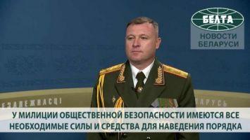 У милиции общественной безопасности имеются все необходимые силы и средства для наведения порядка - Назаренко